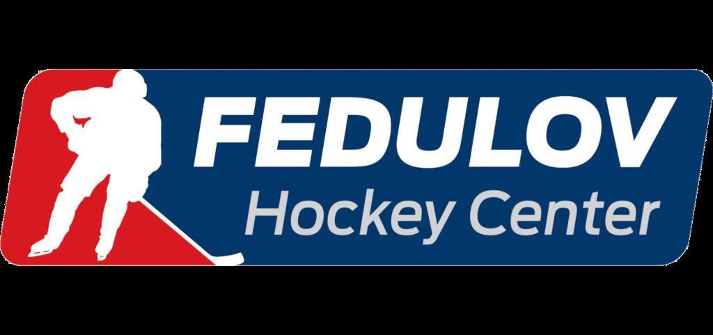 FEDULOV Hockey Center